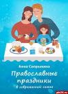 Фотоконкурс объявило православное издательство «Вольный странник»