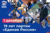 Александр Козловский: Главная задача партии с первых дней ее работы -помощь людям