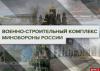За строительством медцентра в Пскова можно следить с помощью нового сервиса минобороны