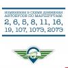 Схема движения автобусов поменяется в Пскове на девяти маршрутах с 30 декабря