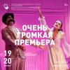 Оглушительная комедия, Чехов и Пушкин: обзор январской афиши Псковского драмтеатра