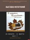 Выставка фотографий «В поисках Благодати...» откроется в Пскове 28 января