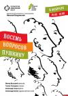 Постановка «Восемь вопросов Пушкину» откроет зимний сезон в псковской филармонии