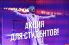 В Псковском драмтеатре стартовала неделя скидок для студентов