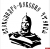 В мае в Пскове пройдут XII Международные Александро-Невские чтения