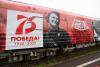 «Поезд Победы» приедет в Великие Луки 20 февраля