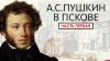 Представлена серия видеороликов о жизни и творчестве Пушкина в Пскове