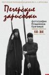 Фотографии из Псково-Печерского монастыря представят на выставке в Петербурге