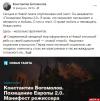 Реплика Донецкого: Почему я согласен с Богомоловым