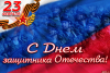 Михаил Ведерников поздравил псковичей с Днем защитника Отечества