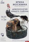 Выставка «Демонология нашего района» откроется в Пскове