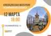 Псковскую молодежь зовут на экскурсию по кладбищу 12 марта