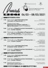 Театральные читки пройдут в псковском драмтеатре в рамках «Данилов-феста»