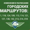 Движение автобусов в Пскове изменится из-за ремонта улицы Поземского