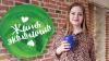 Жить экологично: многоразовый стаканчик для кофе
