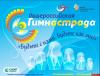 Соревнования в формате гимнастрады впервые пройдут в Псковской области
