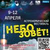 Выставки и мастер-классы пройдут в рамках фестиваля «Небо зовет!» в Пскове