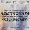Финал регионального чемпионата «КЭС-БАСКЕТ» пройдет в Пскове