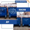 Испорченные вандалами мусорные баки перекрасили в Борисовичах