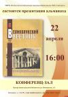Презентация очередного выпуска краеведческого альманаха пройдет в Великих Луках