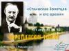 23 апреля в Пскове пройдут «Золотцевские чтения»