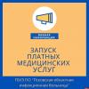 С 19 апреля Псковская областная инфекционная больница запускает платные услуги