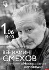 Вениамин Смехов выступит в Псковском театре драмы