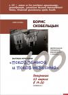 Псковичей приглашают на программу «Борис Скобельцын – имя Пскова»