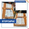 Новые баки с оранжевыми наклейками появятся на контейнерных площадках Пскова