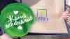 Жить экологично: за покупками - с экосумкой