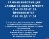Время приема заявок на вывоз ТКО изменится в Псковской области с 1 по 10 мая