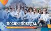 Два псковских волонтера отправятся в Москву в качестве «послов Победы»