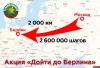 Псковичам предлагают «дойти до Берлина»