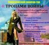 Интерактив: Кто поглумился над памятью народа, приглашая в свингер-тур «Тропами войны» по Псковщине? 18+