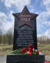 Мемориальный знак в память о подвиге советских солдат открыли в Себежском районе