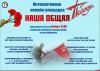 Псковичи 9 мая узнают, почему не существует «улицы Шостака»