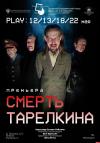 Это талантливо – худрук Псковского театра о предстоящей премьере «Смерть Тарелкина»