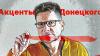 «Акценты» Донецкого: Унылый Первомай, вакцинация в ТЦ и Пересильд в космосе