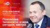 «Эхономика» с директором Псковских теплосетей Игорем Максимовым. ВИДЕО