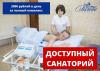 «Хилово» приглашает на отдых по акции «Доступный санаторий»