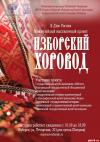 Костюмы народов России представили в Изборске