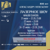 В кассе филармонии стали доступны пригласительные билеты на лазерное шоу