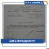 Себежская администрация поблагодарила «Экопром» за установку контейнеров к празднику