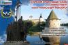 Соревнования по армрестлингу пройдут в Пскове 21 августа