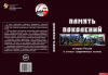 Книгу «Память поколений» презентуют в Пскове