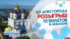 В День города псковский аквапарк разыгрывает 10 билетов