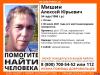 34-летний мужчина пропал в Пскове