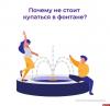 В Роспотребнадзоре призвали воздержаться от купания в фонтанах в день ВДВ