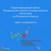 Псковстат набирает сотрудников для проведения Всероссийской переписи населения