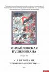 Новая «Михайловская пушкиниана» подписана в печать